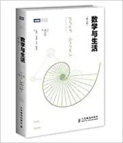 数学与生活(修订版)(WBDD)