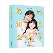 妈妈知道怎么办:一学就通的养育法 俞敏洪、马东、凯叔、王芳 强力推荐  (W1C0)