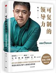 可复制的领导力:樊登的9堂商业课  (WB97)