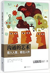 沟通的艺术(插图修订第15版):看入人里,看出人外  (WB9L)