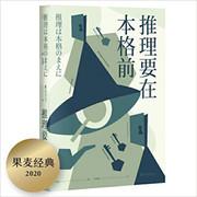 推理要在本格前(谷崎润一郎、芥川龙之介、太宰治等18位日本文豪作家,20篇让日本推理迈向黄金时代的里程碑作品) (W2R7)