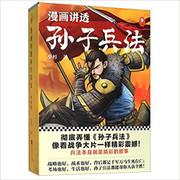漫画讲透孙子兵法(全4册) (W0JM)
