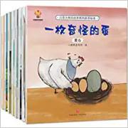 儿童大格局培养绘本(套装8册)培养孩子更大的格局 实现人生的更大目标  (W0M1)
