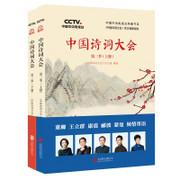 中国诗词大会:第二季(上下)(套装共2册) (W0V2)