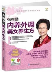 内养外调美女养生方 张秀勤  (W02N)