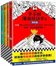 半小时漫画经济学系列(共4册) (W0TV)