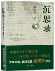 沉思录 (梁实秋批注译本) (W192)