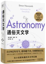 通俗天文学 (W2FX)