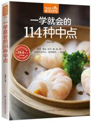 食在好吃31:一学京会的114种中点  (WBXC)