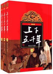 上下五千年(上中下) (WBEG)