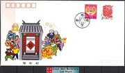 China Stamps - 1992-1, 1993-1 , Scott 2378, 2429 Crossing Year of of Monkey and Year of Rooster - First Day Cover - (9242J)