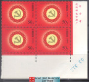 China Stamps - 1997-14 , Scott 2796 The 15th National Congress of the Communist Party of China, Imprint Block of 4 w/control number - MNH, VF (9279F)