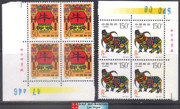 China Stamps - 1997-1 , Scott 2747-48 1997 Year of Ox - Imprint Block of 4 w/control number - MNH, F-VF - (9274H)