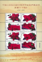 China Stamps - 2005-16, Scott 3446-47 The 60th Anniversary of Victory of the Chinese People's War of Resistance against Japanese Aggression and the World Anti-Fascist War  - Mini Sheet -  MNH, F-VF - (9334F)