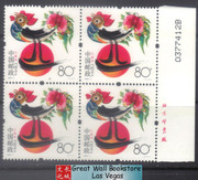 China Stamps - 2005-1, Scott 3418 Year of Cock (2005 Yi-you Year) - Imprint block of 4 w/control number - MNH, F-VF (9341B)