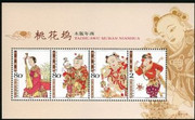 China Stamps - 2004-2 , Scott 3339-42 Taohuawu Woodprint New Year Pictures, S/S, MNH, F-VF - (9333M)