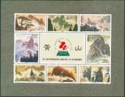 China Stamps - 1997-16 , Scott 2805 Huangshan Mountains - S/S -  MNH, VF - (92805)