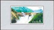 China Stamps - 2001-17M Scott 3144 Ertan Waterpower Station S/S - MNH, F-VF - (93144)