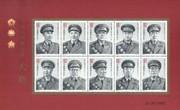 China Stamps - 2005-20, Scott 3445 PLA Army Senior Generals - S/S - MNH, F-VF - (93445)