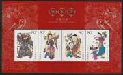 China Stamps - 2005-4, Scott 3421-24 Yangjiabu Woodprint New Year Pictures  - S/S -  MNH, F-VF - (9342M)