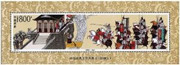 China Stamps - 1998-18 , Scott 2893 The Masterpiece of Chinese Classical Literature - The Romance of the Three Kingdoms (5th series) S/S - MNH, F-VF - (92893)