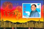 China Stamps - 1997-10M Scott 2775 Return of Hong Kong to Her Motherland - $50 Yuan Gold S/S- MNH, F-VF - (9277M)