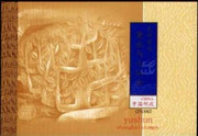 China Stamps - 2002 , SB23, Scott 3240 The Story of Dong Yong and the Seventh Immortal Maiden - Booklet - F-VF - (90B23)