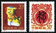 China Stamps - 1994-1 , Scott 2481-82 Year of the Dog - MNH, VF - (92481)