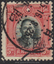 """China Stamps - """"Anti-bandit Stamps"""", Used - (9C02D)"""