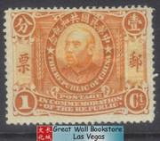 China Stamps - 1912 , Sc 190 President Yuan Shih-kai - MLH, F-VF - (9C0BF)
