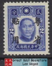 China Stamps - 1942 , Sc 1N43, Dr. Sun Yat-sen Overprinted - MNH, F-VF - (9C0D4)