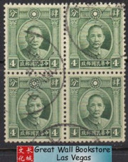 China Stamps - 1949, Sc 298 Dr. Sun Yat-sen - Blocks of 4 - Used - (9C0E3)