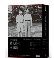 毛澤東私人醫生回憶錄 - 繁體中文 (The private life of Chairman Mao) (Traditional Chinese Edition, NO English) - (WB7R)