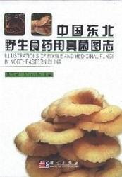 中国东北野生食药用真菌图志 Illustrations of Edible and Medicinal Fungi in Northeastern China - (WBL8)