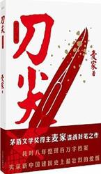 麦家 : 刀尖:刀之阴面 平装 (WBL9)