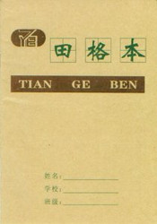 """Chinese Character Practice Book - Tian Ge Ben - Package with 5 Practice Books (34 pages/book, size 7""""x5"""")(WX4L)"""