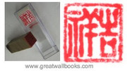 """Hand Carved Chinese Seal with Chinese Characters """"Good Fortune"""" Seal size: 0.75"""" x 0.75""""(WXD4)"""