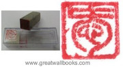 """Hand Carved Chinese Seal with Chinese Characters """"Love"""" Seal size: 0.75"""" x 0.75""""(WXD6)"""