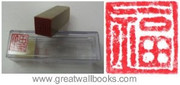 """Hand Carved Chinese Seal with Chinese Character """"Prosperity"""". Seal size: 0.75"""" x 0.75""""(WXDA)"""