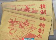 """Reusable Chinese Water Paper Calligraphy Practice Book 1 & 2 (2 sets for a total 4 books) - Each Book has 18 pages , size 7.5"""" x 10"""" (use water instead of black ink to write) 学生练习水写本纸描影 楷体字帖 1,2 (共4本)  (WXG0)"""