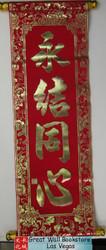 """揮春 Chinese New Year Red Banners (Fai Chun) with 4 Chinese """"永结同心 Tie Matrimony Knot Forever"""" character phase to signify different good fortunes - with gold embossing on velvet size: 7"""" x 22"""" (WXG1)"""