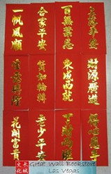 "揮春 Chinese New Year Red Banners (Fai Chun) (set of 12 different banners, each with 4 Chinese character phase to signify different good fortunes) - Each Character in Golden Embossing on Red Paper.  Each Size: 7.0"" x 15.25""(WXM7)"