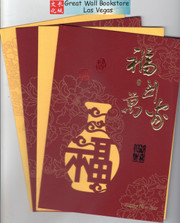 Chinese Lunar New Year Greeting Cards with Envelopes Pack 8Q w/4 cards in different design) (WX8Q)