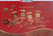"Chinese Birthday Cards with Envelopes w/Chinese characters ""Happy Birthday""  - Size: 5.75"" x 8.5""(WXFT)"