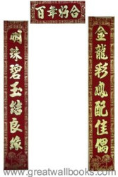 """Chinese Wedding Scroll Set (3 scrolls) - Velvet with gold embossing, the two Wedding Couplet Poem Scrolls size: 9.4"""" x 58.7""""(WX4H)"""