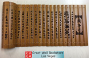 """Collectable Mini Bamboo Scroll (Carving in Chinese) : Preface to the Poems Composed at the Orchid Pavilion (蘭亭集序) size : 26"""" x 7.9"""" (WX1R)"""