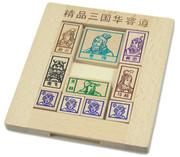 "Hua Rong Dao (Hua Rong Path) Sliding Block Puzzle (Klotski) (Size: 5.5"" x 6.5"" including frame)(WX32)"