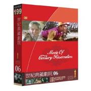 世紀典藏劇院6 DVD - Movie of Century Reservation  vol. 6 with 10 Movie Classics (English Audio, Traditional