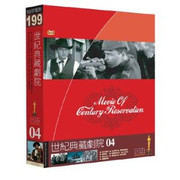 世紀典藏劇院 - 10 套美國經典電影 - 中文字幕 Movie of Century Reservation vol. 4 with 10 Movie Classics (English Audio, Traditional Chinese Subtitle) (Taiwan Import)(WX63)