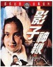 Shaw Brother's Movie Production: The Shadow Whip (in VCD Format w/English Subtitle))(WXA8)